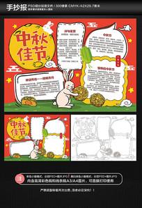 中秋节传统节日电子小报