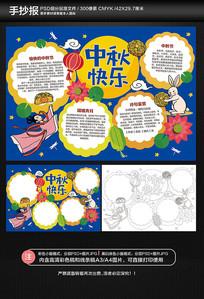 中秋节涂色线描手抄报