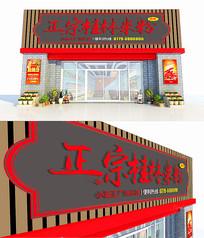 中式餐饮门头招牌设计