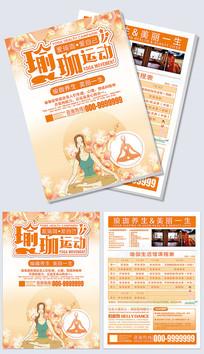 橙色瑜珈运动美丽一生宣传单
