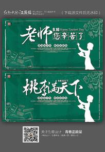 黑板风简约教师节宣传海报