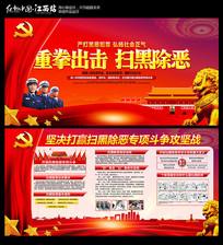红色大气扫黑除恶宣传栏展板