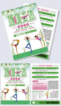 瑜珈美体健康运动宣传单