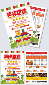 美味炸鸡店周年庆促销宣传单