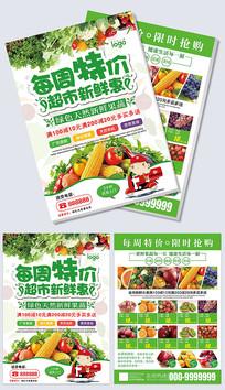 每周特价新鲜果蔬宣传单