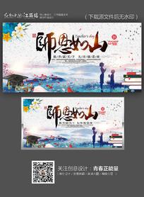 水墨师恩如山教师节海报设计