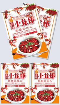 特色独家秘制小龙虾宣传单