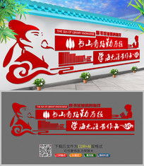 中国风名人名言文化墙