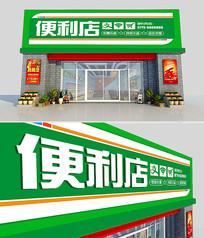 便利店超市门头招牌设计