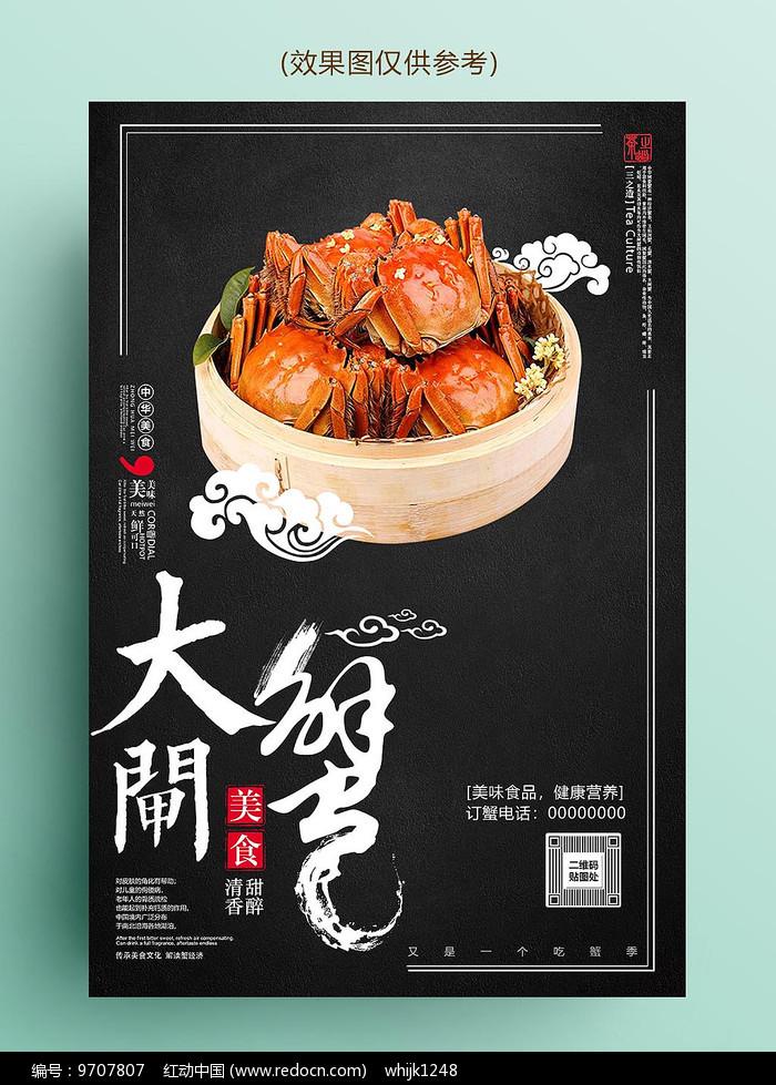 复古大闸蟹美食海报图片