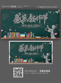 黑板粉笔风感恩教师节海报背景