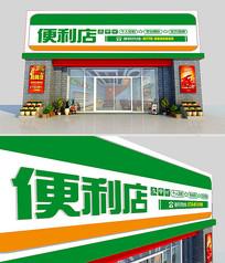 绿色大型便利店门头设计