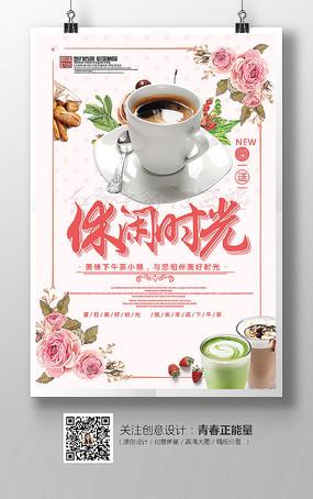 休闲时光下午茶宣传海报