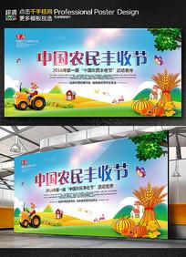 中国农民丰收节活动宣传海报