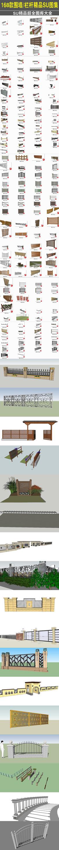 168款景观围墙栏杆篱笆