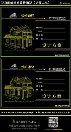 CAD別墅建設圖紙封面H03