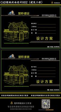 CAD别墅建设图纸封面H03