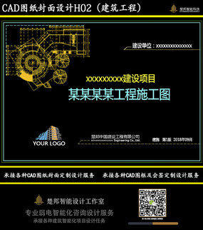 CAD建筑圖紙封面設計H02