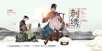 刺绣宣传海报