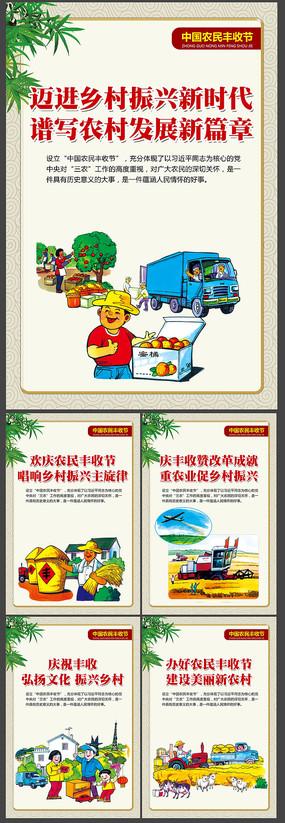 第一届中国农民丰收节宣传海报