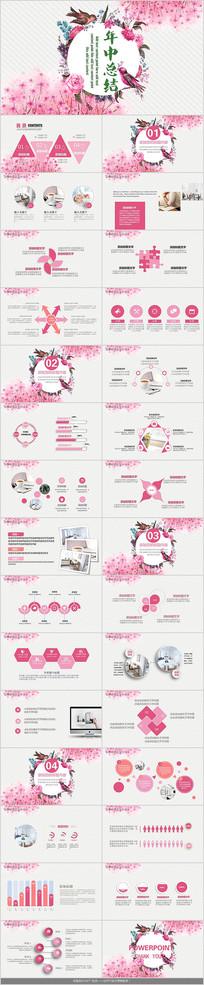粉色年中总结PPT模板