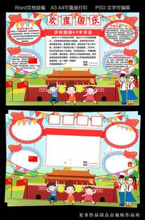 国庆节手抄报模板十月一小报