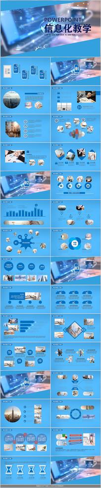 互联网信息化教学PPT模板