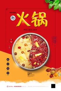 火锅美食广告海报