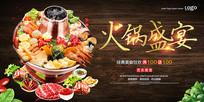 火锅美食海报