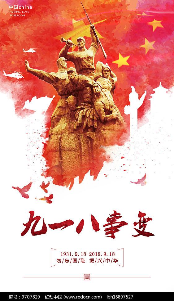 九一八革命烈士海报图片