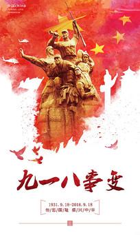 九一八革命烈士海报
