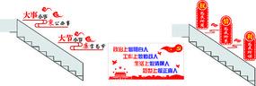 纪委文化墙
