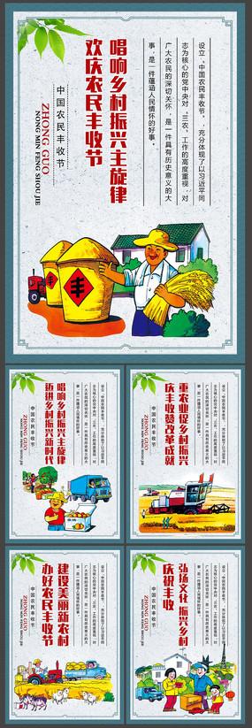 农民丰收节海报