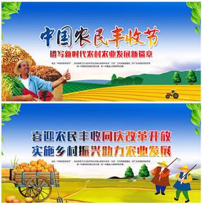 农民丰收节宣传海报