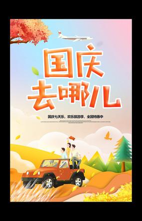十一黄金周国庆节旅游海报