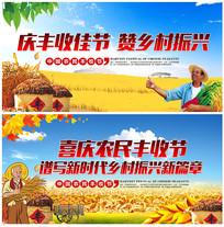 首届中国农民丰收节宣传展板