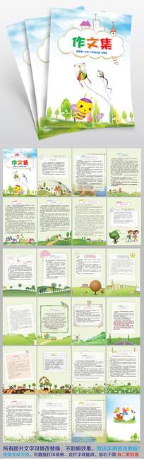 小学生作文集校刊封面信纸模板