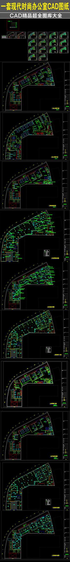 一套完整办公室CAD