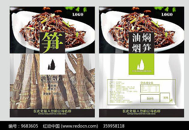 油焖烟笋食品包装cdr矢量图片