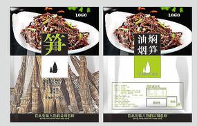 油焖烟笋食品包装cdr矢量
