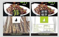 油燜煙筍食品包裝cdr矢量