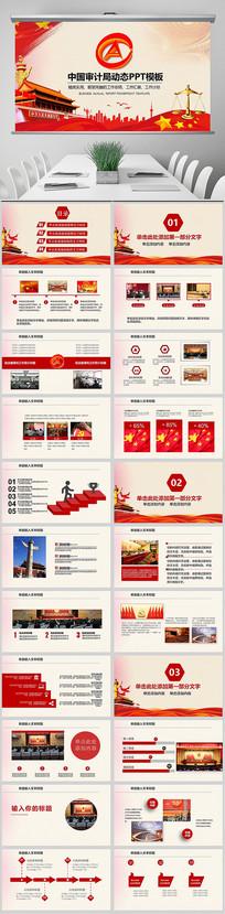 中国审计总结报告PPT模板