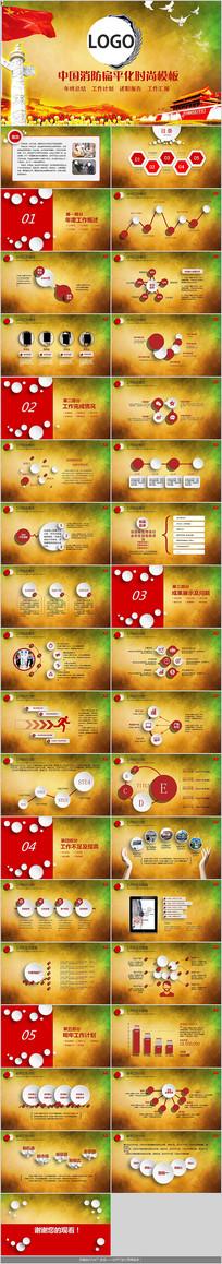 中国消防工作总结PPT模板