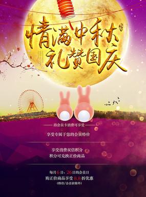 中秋国庆大气海报