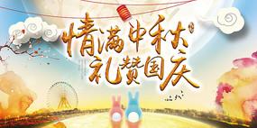中秋国庆双节庆海报