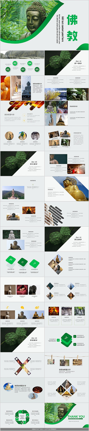 宗教佛教文化PPT模板