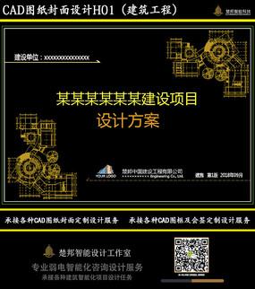 CAD建筑圖紙封面H01