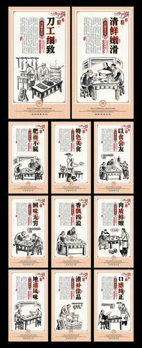 川菜文化展板设计