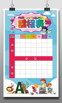 创意可爱卡通学校课程表模板