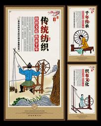 纺织文化展板设计